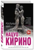 Нацуо Кирино - Реальный мир' обложка книги