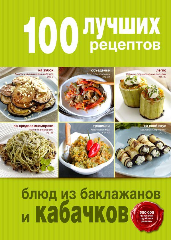 100 лучших рецептов блюд из баклажанов и кабачков 500 лучших блюд из кабачков баклажанов перца