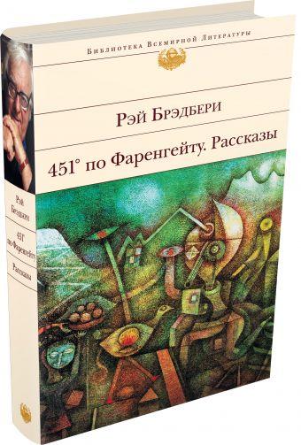 451' по Фаренгейту. Рассказы Рэй Брэдбери