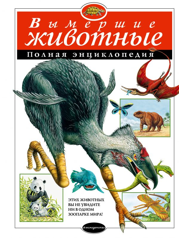 Вымершие животные. Полная энциклопедия