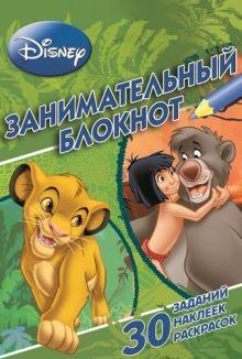 Классические персонажи Disney. ДРТР № 1401. Занимательный блокнот.