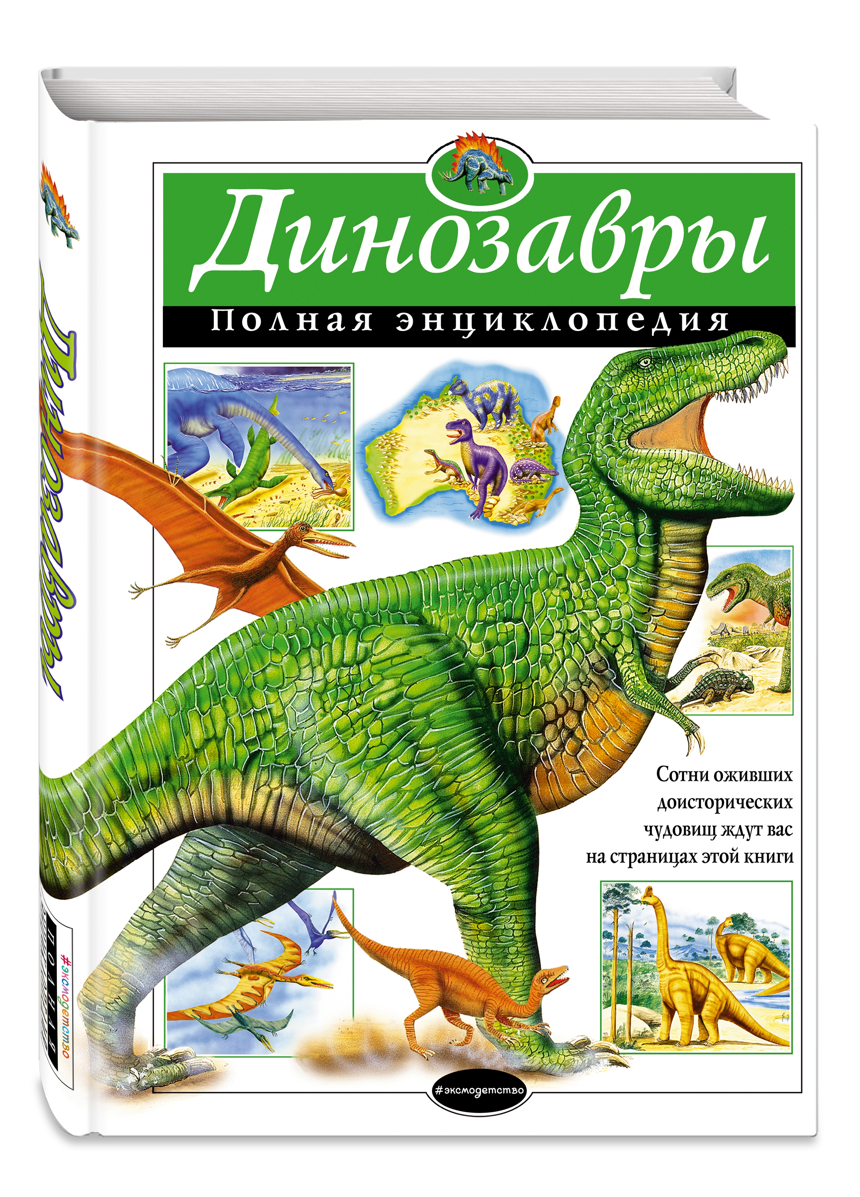 Динозавры. Полная энциклопедия ( Грин Тамара  )