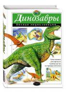 Грин Т. - Динозавры. Полная энциклопедия' обложка книги