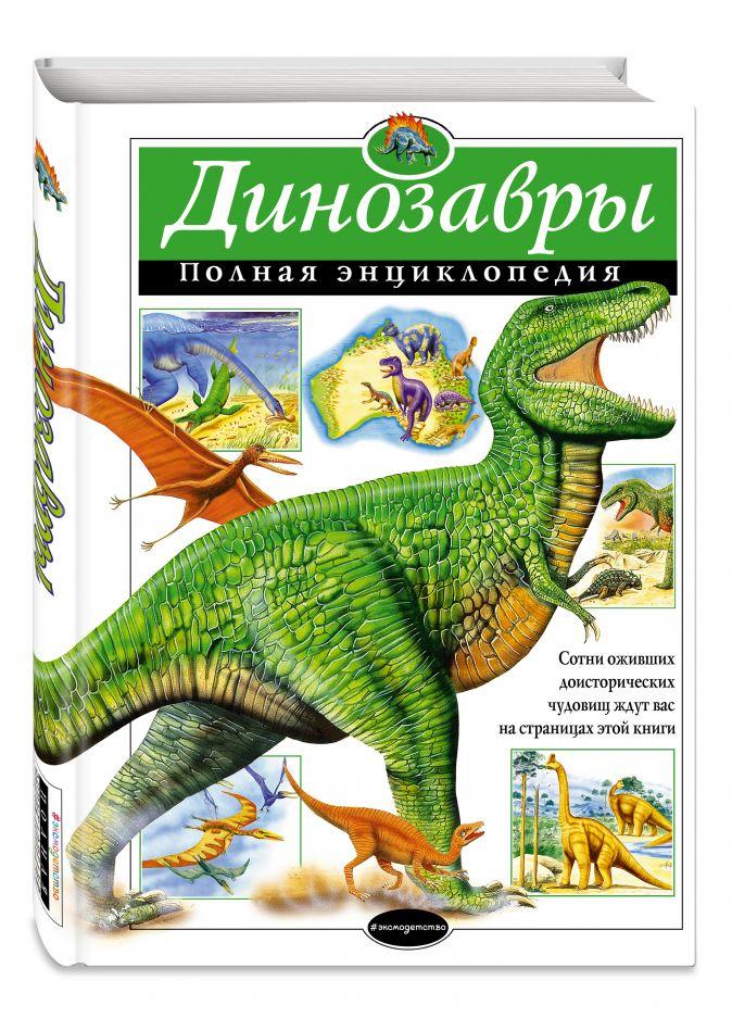 Грин Т. - Динозавры. Полная энциклопедия обложка книги