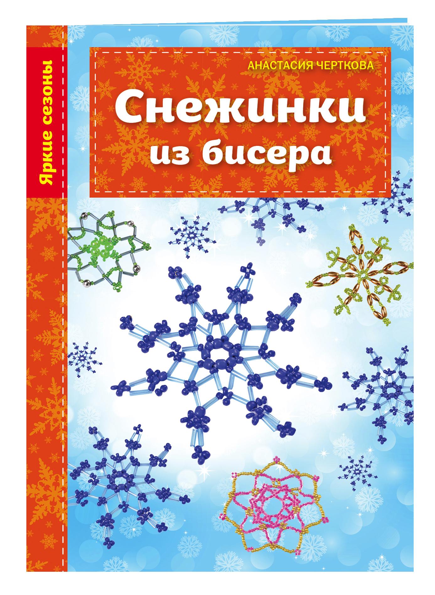 Анастасия Черткова Снежинки из бисера рёр хайдрун рёр ханс новогодние украшения из бисера
