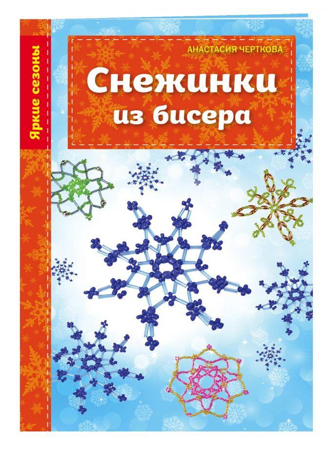 Анастасия Черткова - Снежинки из бисера обложка книги