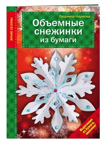 Объемные снежинки из бумаги Наумова Л.
