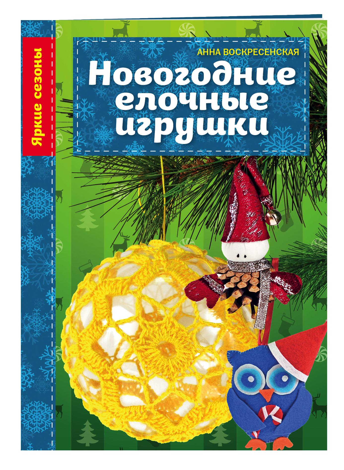 Анна Воскресенская Новогодние елочные игрушки чудо своими руками новогодние игрушки