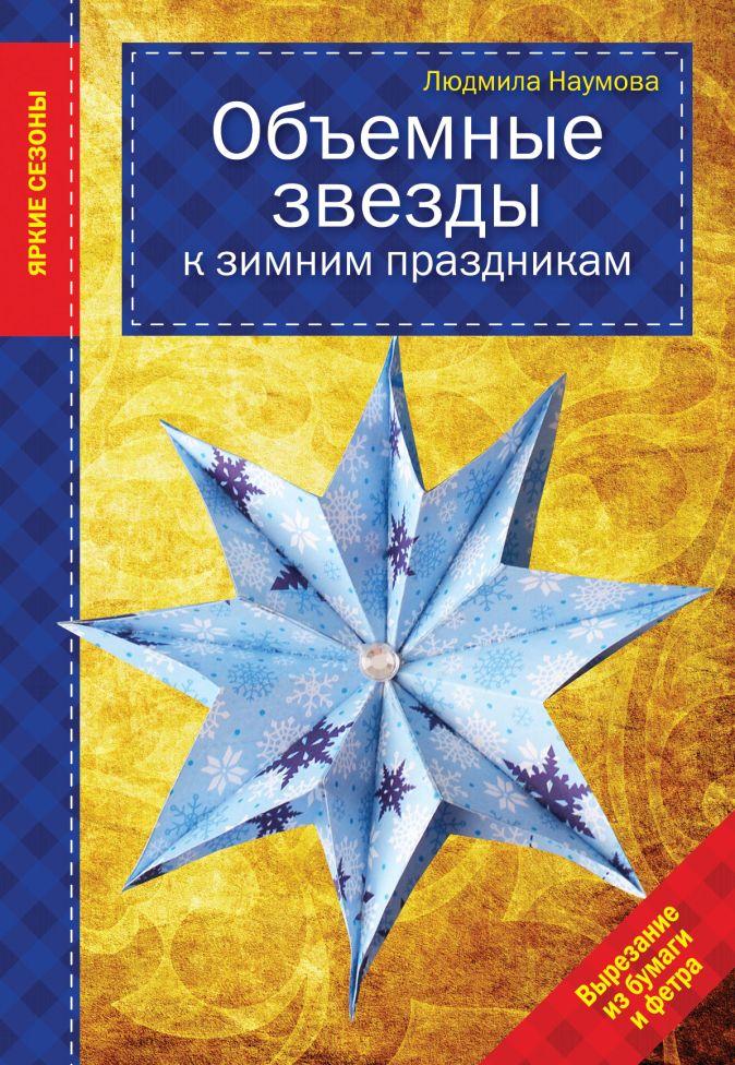 Людмила Наумова - Объемные звезды к зимним праздникам обложка книги