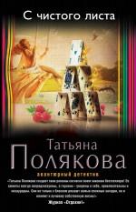 Полякова Т.В. - С чистого листа обложка книги