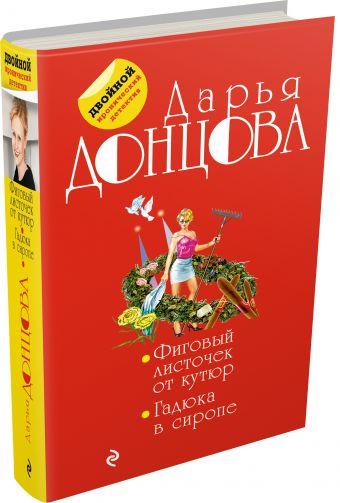Фиговый листочек от кутюр. Гадюка в сиропе Дарья Донцова