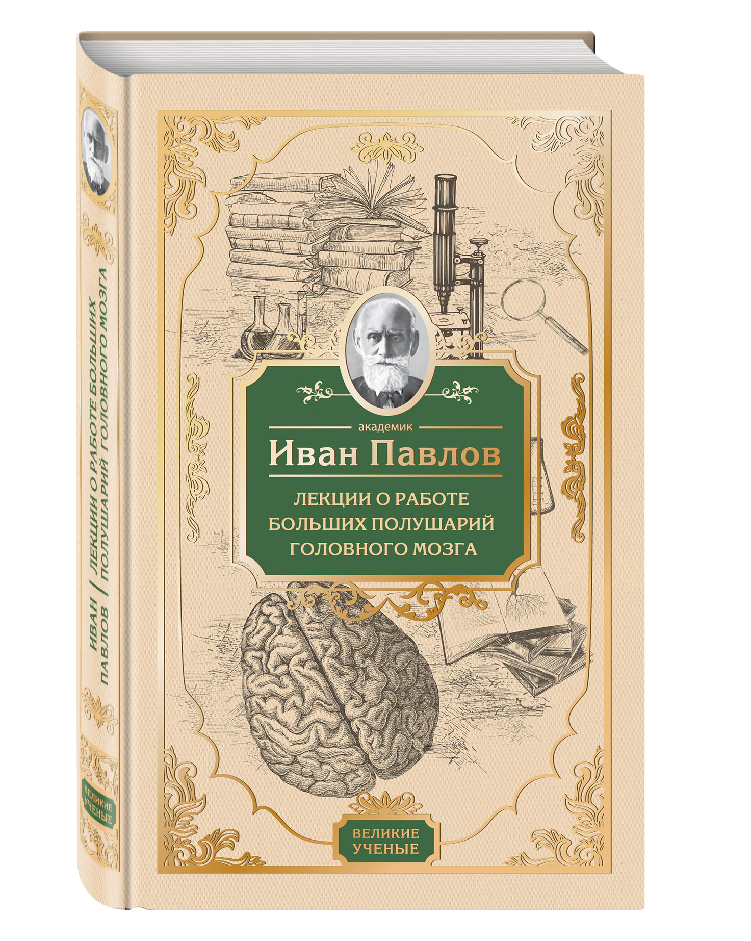 Иван Павлов Лекции о работе больших полушарий головного мозга павлов и физиология больших полушарий головного мозга