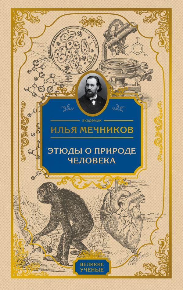 Мечников Илья Ильич Этюды о природе человека
