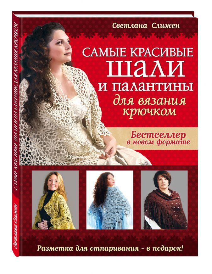 Слижен С.Г. - Самые красивые шали и палантины для вязания крючком обложка книги