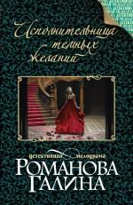 Романова Г.В. - Исполнительница темных желаний обложка книги