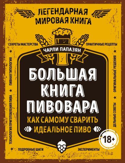 Большая книга пивовара. Как самому сварить идеальное пиво - фото 1