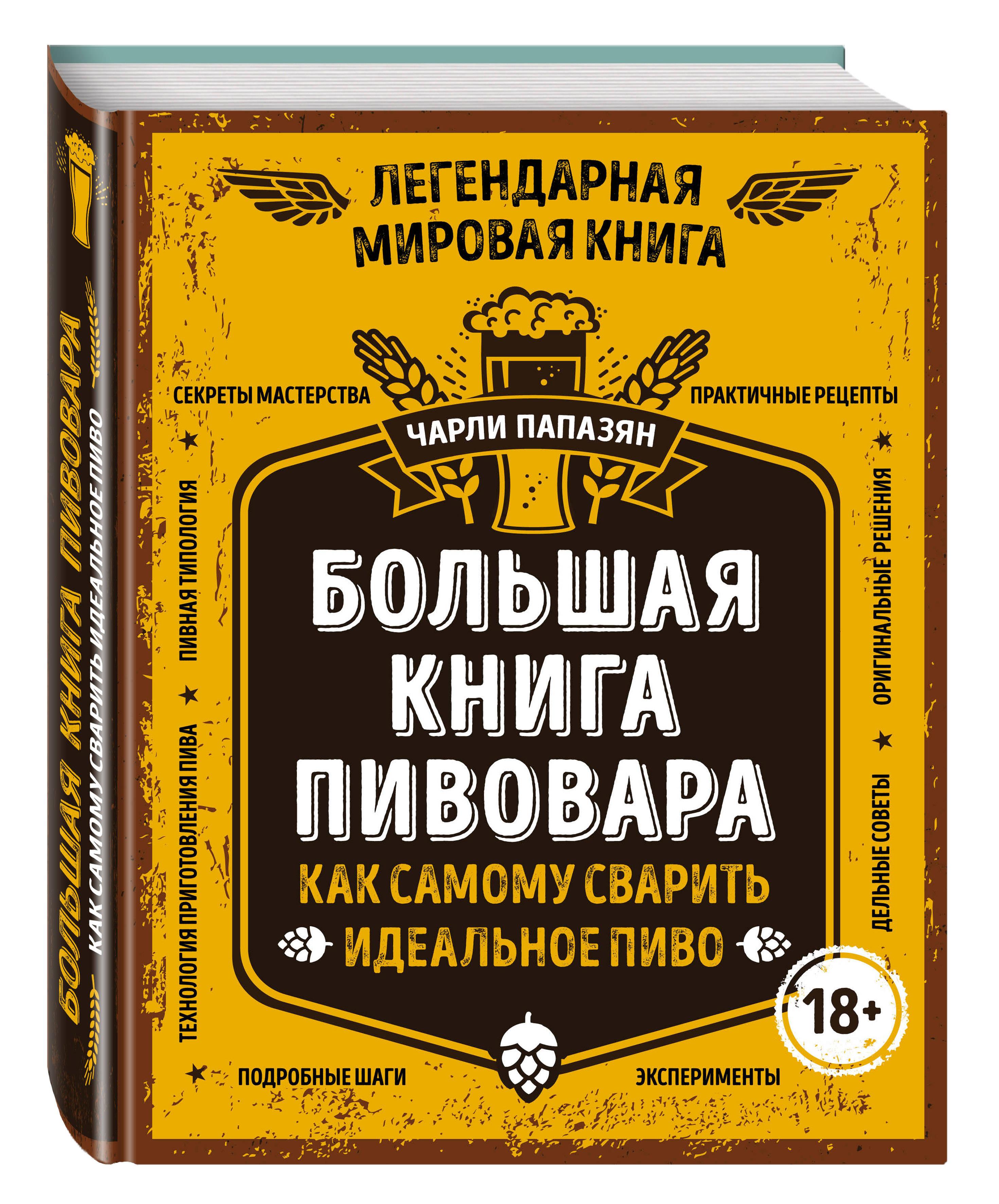 Чарли Папазян Большая книга пивовара. Как самому сварить идеальное пиво
