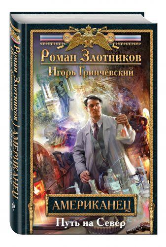 Роман Злотников, Игорь Гринчевский - Американец. Путь на Север обложка книги