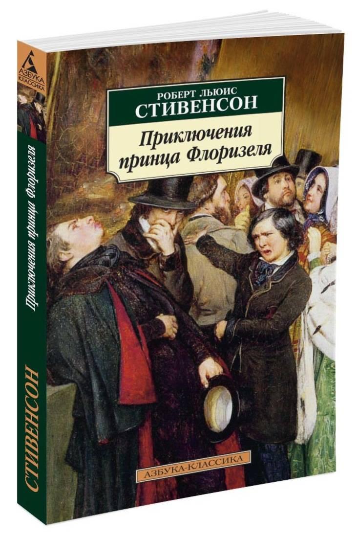 Стивенсон Р.Л. Приключения принца Флоризеля Азбука-Классика (мягк/обл.)