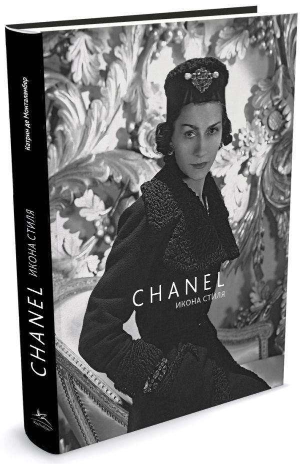 Шанель. Икона стиля Богини. Секреты стиля Монталамбер К. де