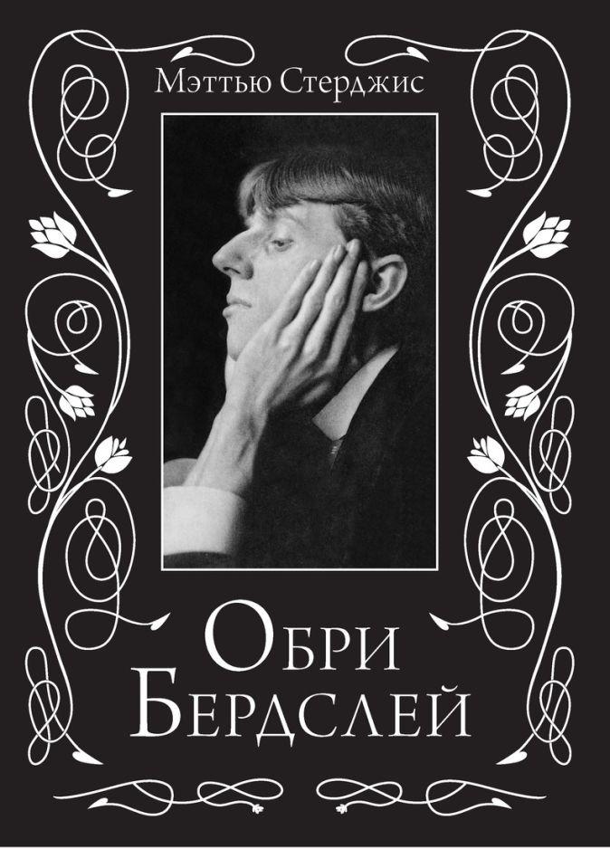 Стерджис М. - Обри Бердслей Персона обложка книги