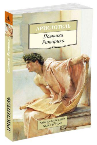 Аристотель - Поэтика. Риторика Азбука-Классика. Non-Fiction (мягк/обл.) обложка книги