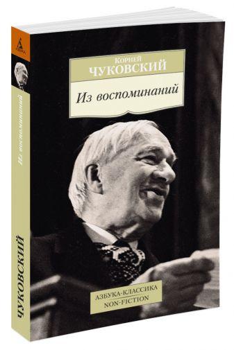 Чуковский К. - Из воспоминаний Азбука-Классика. Non-Fiction (мягк/обл.) обложка книги
