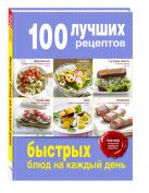 - 100 лучших рецептов быстрых блюд на каждый день' обложка книги