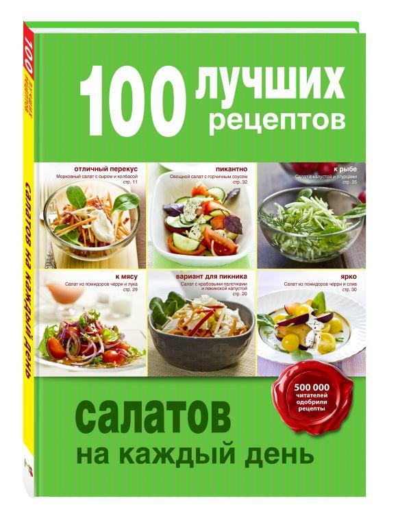 100 лучших рецептов салатов на каждый день