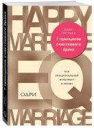 Джон Готтман - 7 принципов счастливого брака, или Эмоциональный интеллект в любви' обложка книги