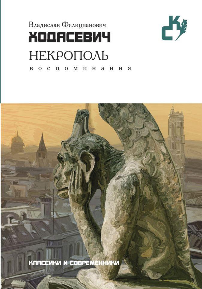 Ходасевич В. - Некрополь обложка книги
