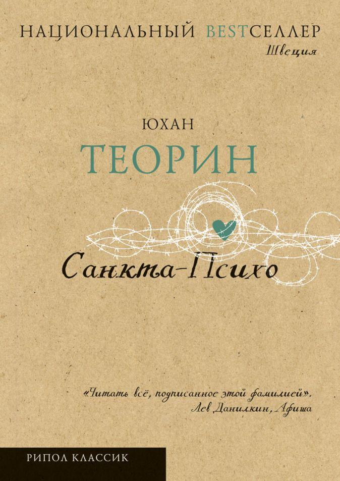 Теорин Ю. - Санкта-Психо обложка книги