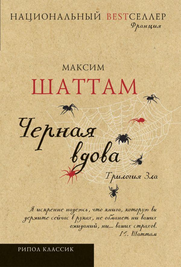 Трилогия зла.Черная вдова Шаттам М.