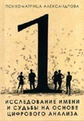 Александров  А.Ф. - Исследование имени и судьбы на основе цифрового анализа обложка книги