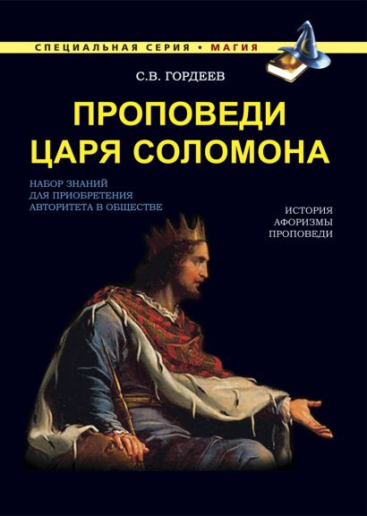 Проповеди царя Соломона - фото 1
