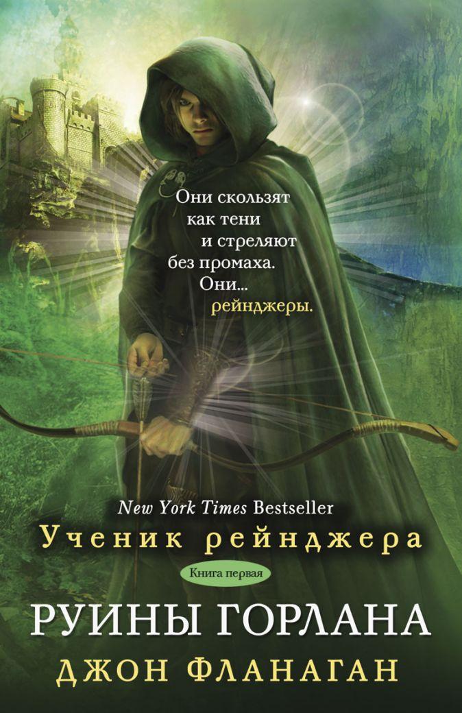 Фланаган Дж. - Руины Горлана обложка книги