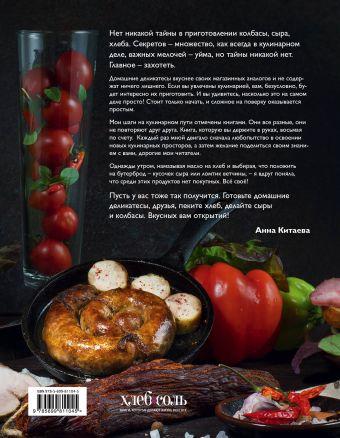 Всё своё: домашние деликатесы. Хлеб, сыры, колбасы, соленья Анна Китаева