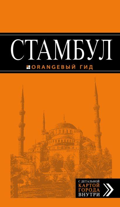 Стамбул: путеводитель + карта. 6-е издание, испр. и доп. - фото 1