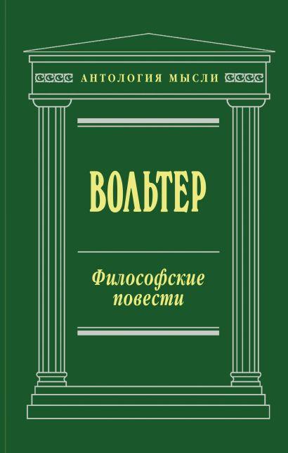 Философские повести - фото 1