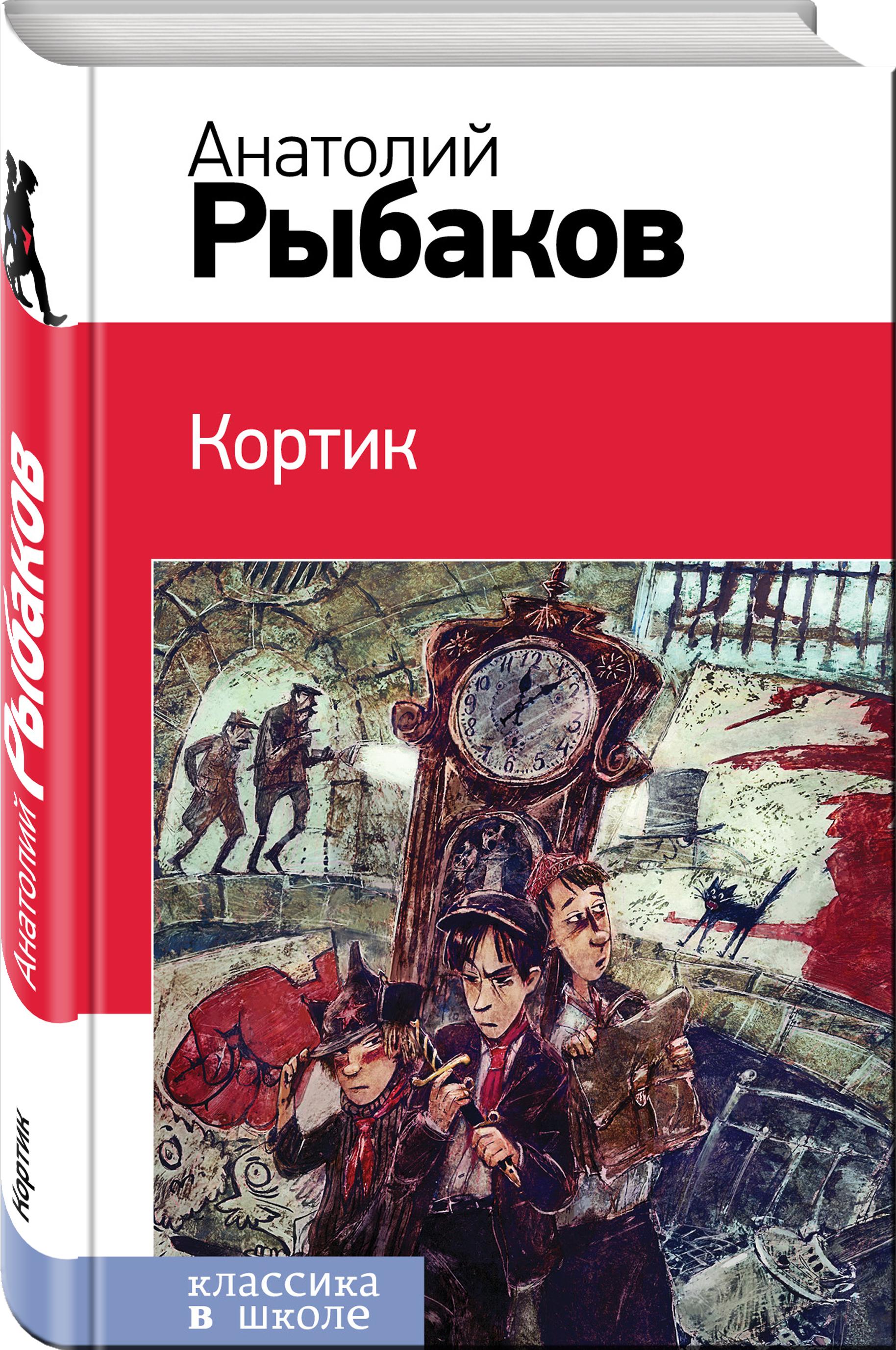 Рыбаков А.Н. Кортик рыбаков анатолий наумович кортик повесть