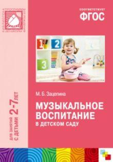 ФГОС Музыкальное воспитание в детском саду (2-7)