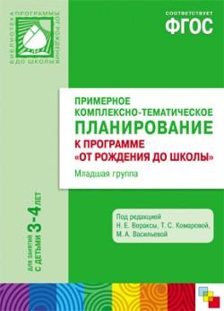 ФГОС  Примерное комплексно-тематическое планир.к пр.