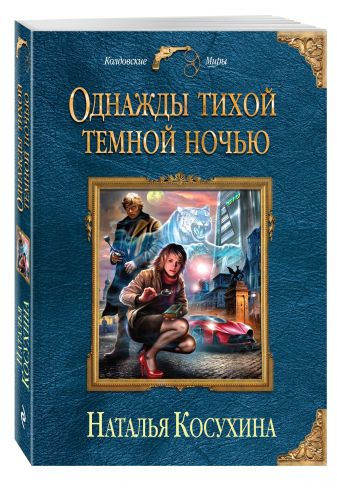 Косухина Н.В. - Однажды тихой темной ночью обложка книги