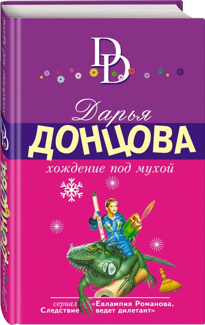Дарья Донцова - Хождение под мухой обложка книги