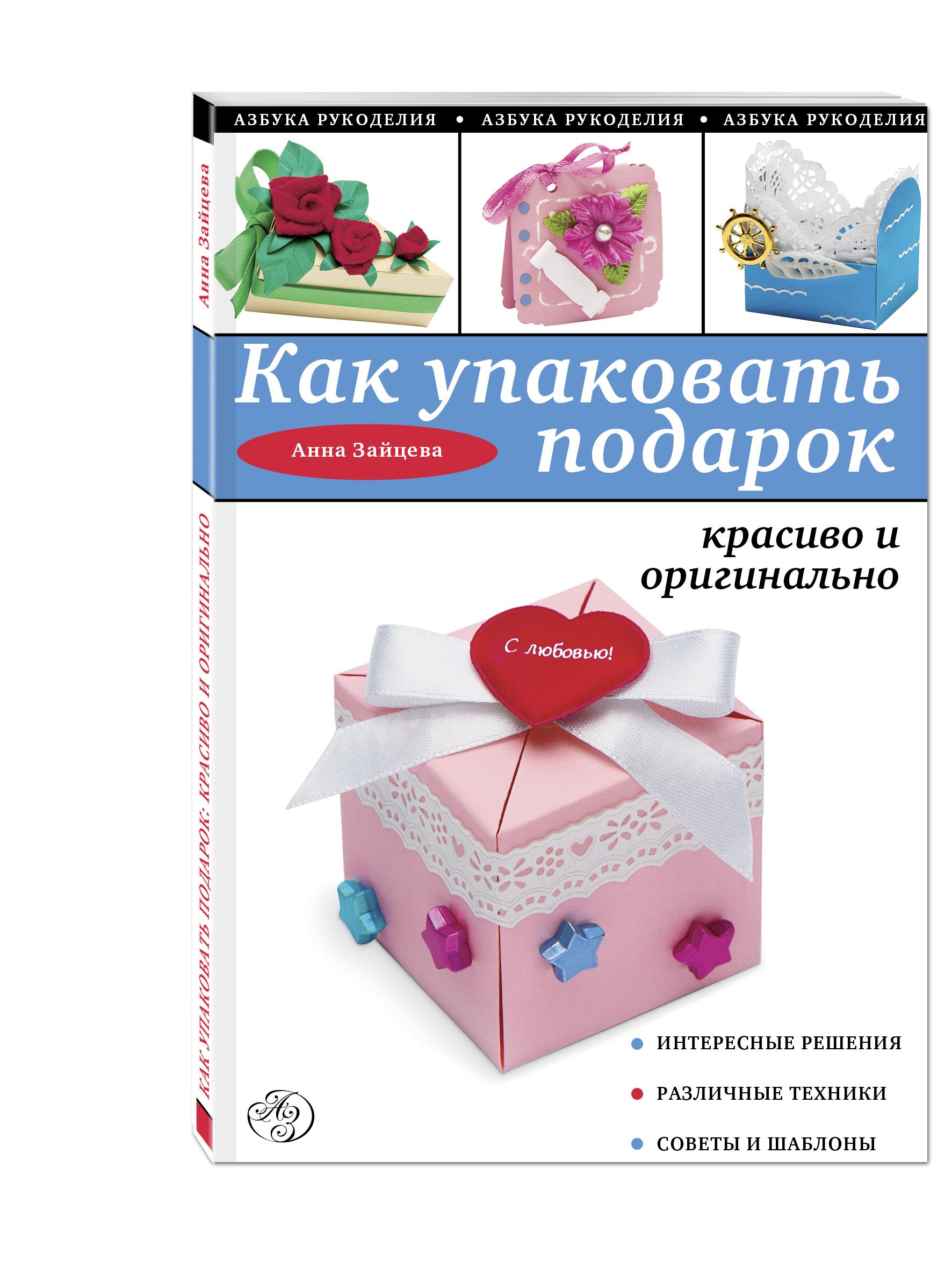 Зайцева А.А. Как упаковать подарок красиво и оригинально зайцева а как упаковать подарок красиво и оригинально