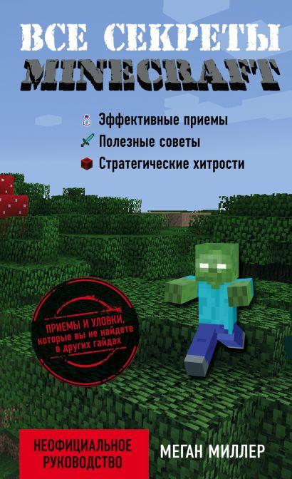 Все секреты Minecraft - фото 1