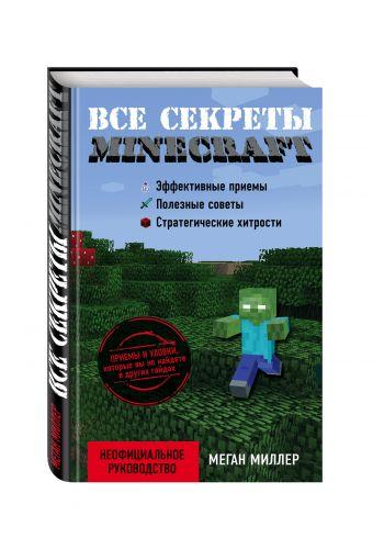 Все секреты Minecraft Меган Миллер