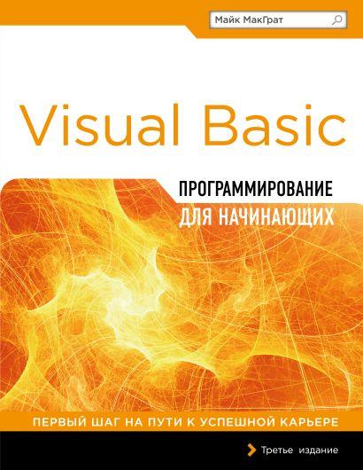 Программирование на Visual Basic для начинающих - фото 1