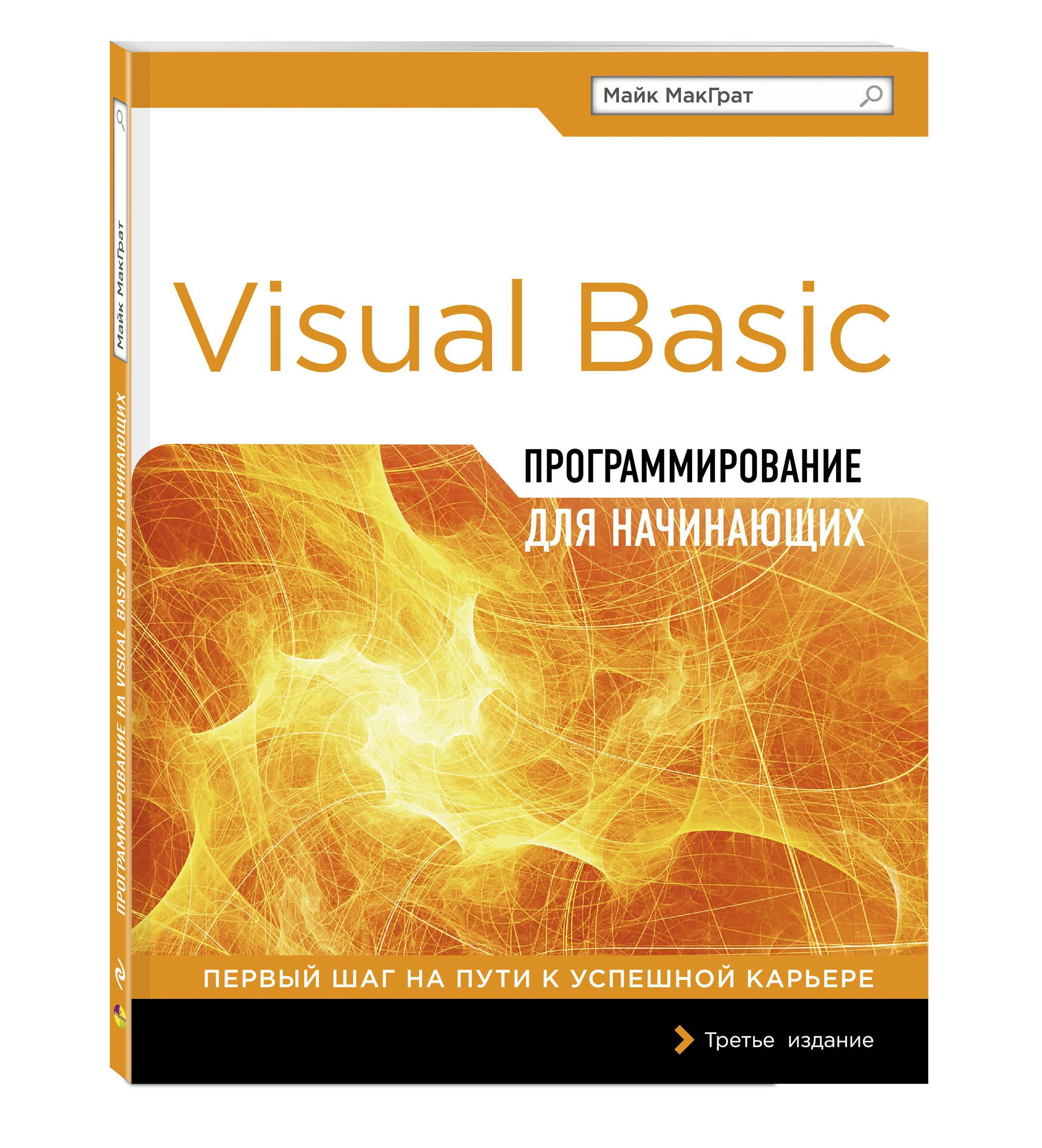 Майк МакГрат Программирование на Visual Basic для начинающих макграт м visual basic