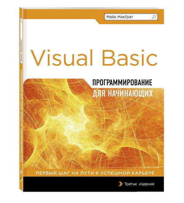 МакГрат Майк Программирование на Visual Basic для начинающих макграт майк программирование на java для начинающих
